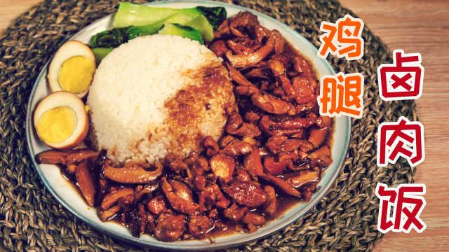 吃一口就会爱上的鸡腿卤肉饭,用料简单,连吃一周都不会腻