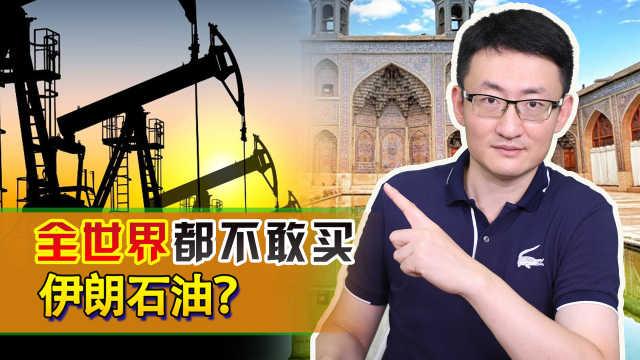 全世界都不敢买伊朗石油?