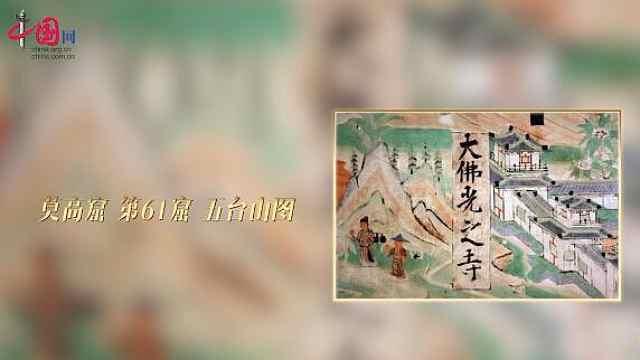 佛光寺为何对中国人如此重要