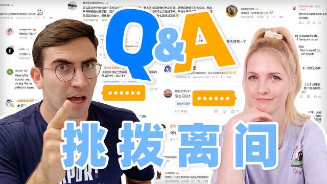 Q&A:为什么星悦中文好,高佑思却做了会长?