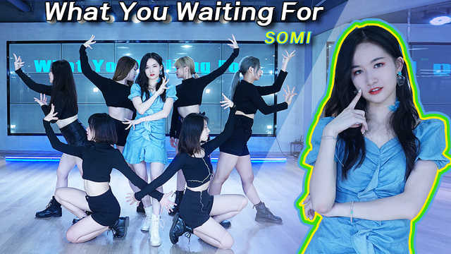 SOMI《What You Waiting For》高颜值翻跳