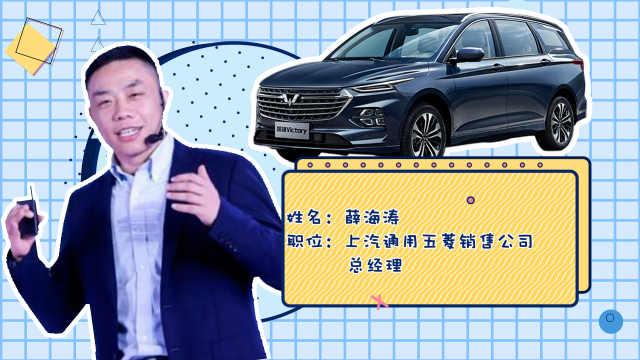 五菱薛海涛:凯捷诞生背后是对消费者需求的深度挖掘