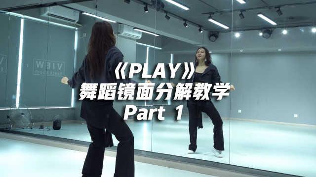 金请夏《PLAY》舞蹈镜面分解教学Part 1