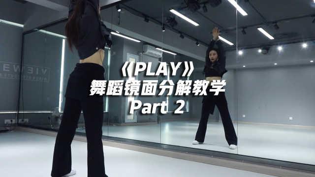 金请夏《PLAY》舞蹈镜面分解教学Part 2