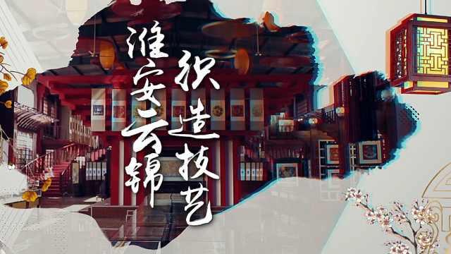"""淮安有个""""云锦村"""",村民用巧手""""绣""""出好日子"""