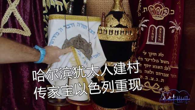 哈尔滨犹太人在以色列建村,数百岁传家宝重现