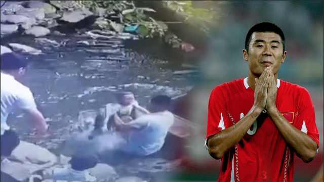 中国足球榜样!前国脚回应秒救落水儿童:本能,男人都会这么做