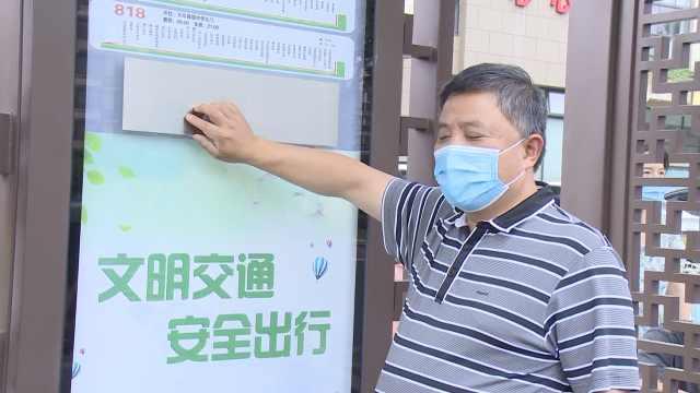 南京推出盲文公交站配备语音播报,视障市民:出行更有尊严