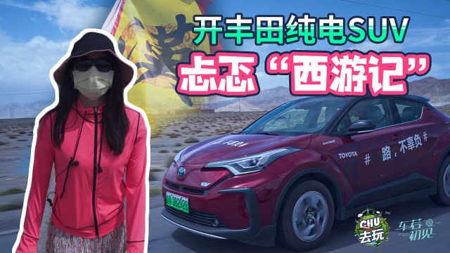 """《CHU去玩》:开丰田纯电SUV的忐忑""""西游记"""""""
