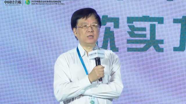 中国经营报社长金碚:企业越关注社会责任,越会容易变得优秀