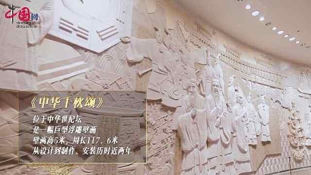 揭秘中华世纪坛百米浮雕藏品