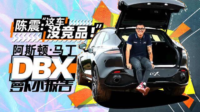 陈震:这车没竞品!阿斯顿·马丁DBX小报告 | 萝卜小报告