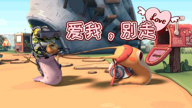 西能的第三名伙伴再登场,蜗牛开启有色眼镜新