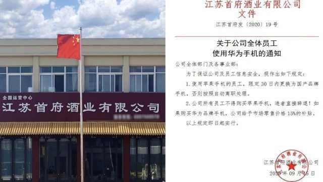 江苏一公司要求员工改用国产手机:买苹果辞退,买华为补贴