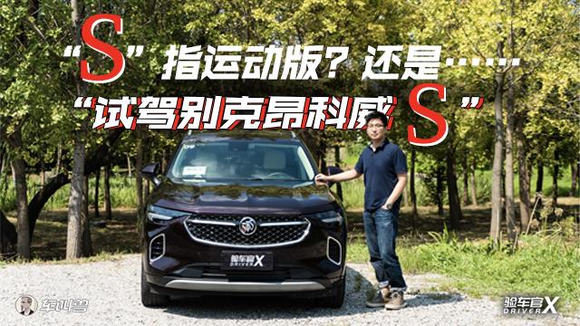 """【验车官X】""""S""""指运动版?还是……试驾别克昂科威S"""