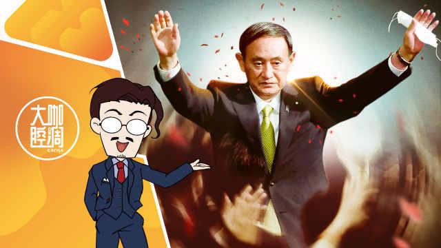 大咖的腔调丨从农民之子到日本首相,C位出道的为啥是他?