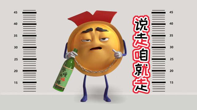 金牌特工上演养生大讲堂:喝酒之后这件事一定不要做!