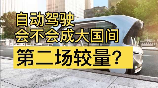 自动驾驶会不会成大国间的第二场较量?