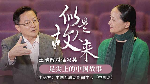《似是故人来》之足尖上的中国故事(中)