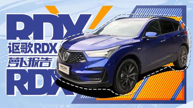 车是好车 这次讴歌RDX能就此翻身不?| 萝卜报告