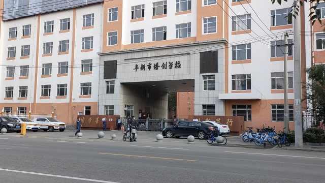 辽宁突然倒闭私立学校毕业生发声:学校还欠学生钱