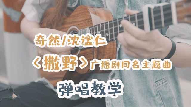 奇然/沈谧仁《撒野》广播剧版同名主题曲尤克里里弹唱教学