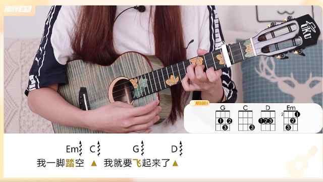 奇然/沈谧仁《撒野》广播剧同名主题曲尤克里里弹唱教学陪练