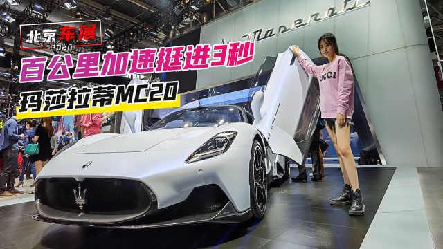 北京车展:百公里加速挺进3秒,玛莎拉蒂MC20