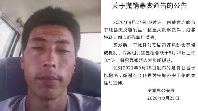 内蒙古杀害前妻男子已经落网:藏到玉米地,老姨主动报警