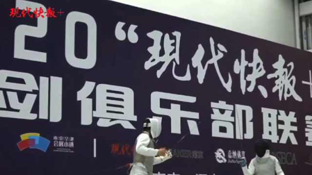 """2020""""现代快报+""""击剑俱乐部联赛开赛,2600多""""剑客""""亮剑"""