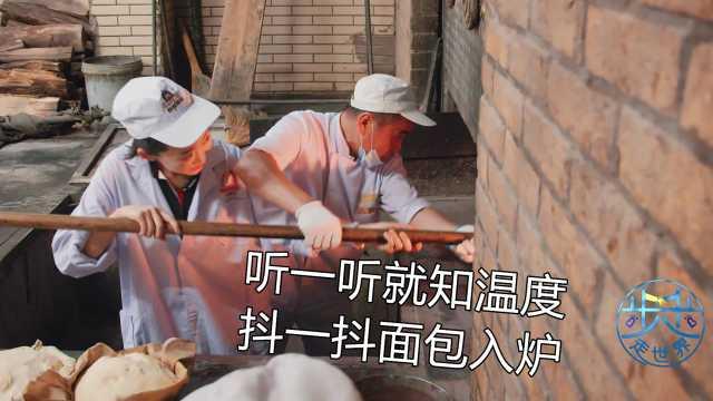 学做哈尔滨大列巴2:听听就知温度,抖抖面包入炉