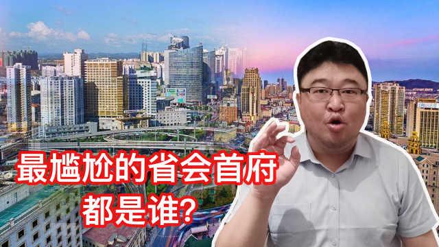 中国最尴尬的四个省会,经济还不如其它地级市,太无奈了