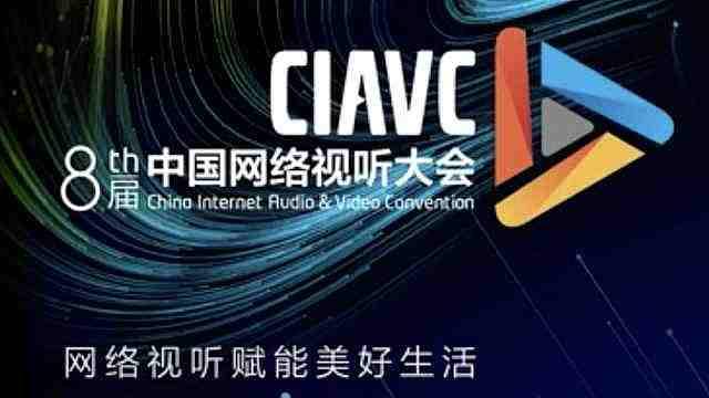 第八届中国网络视听大会开幕倒计时6天,群星送上云祝福