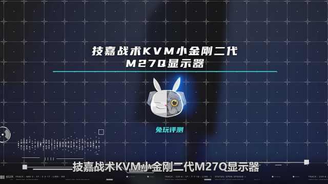 兔玩评测室:技嘉战术KVM小金刚二代M27Q显示器