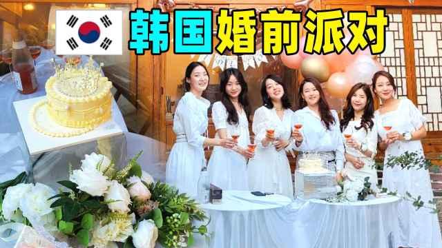 韩国女生婚前派对,一般都怎么玩?