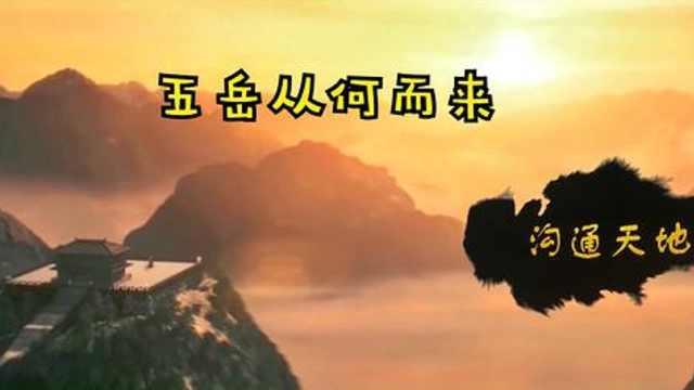 五岳是从何而来呢?名山大川那么多,为何要选它们?