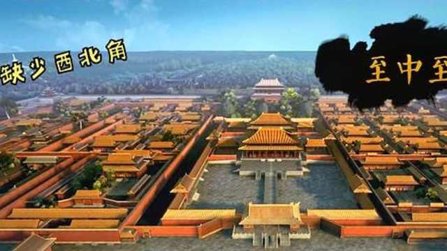 城墙缺角之谜:北京古城墙为什么独缺西北一角?