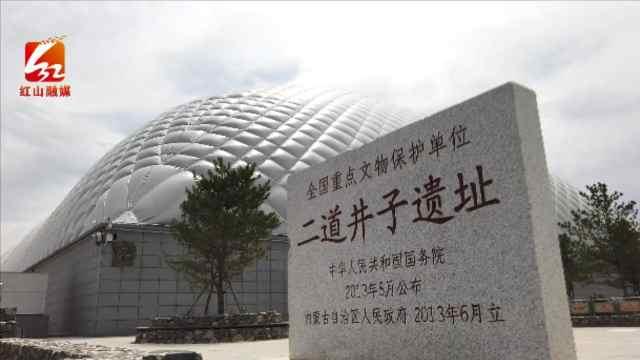 赤峰市二道井子遗址博物馆:传承历史文脉,守护遗址传奇