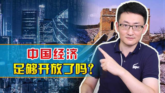 多维度分析:中国经济足够开放了吗?
