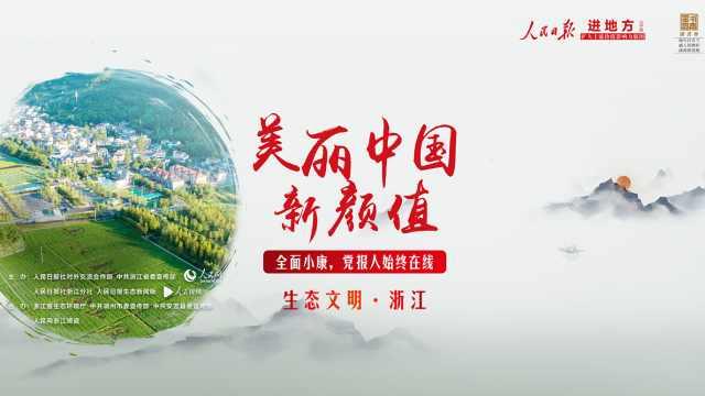 直播:人民日报进地方•生态文明•浙江