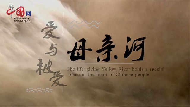 中国梦•黄河情:母亲河的爱与被爱