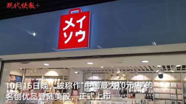 """名创优品登陆美股,网友:我居然把""""10元店""""买上市了!"""