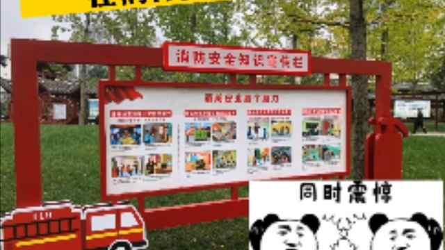 花园、公园、动物园,你见过消防公园吗?
