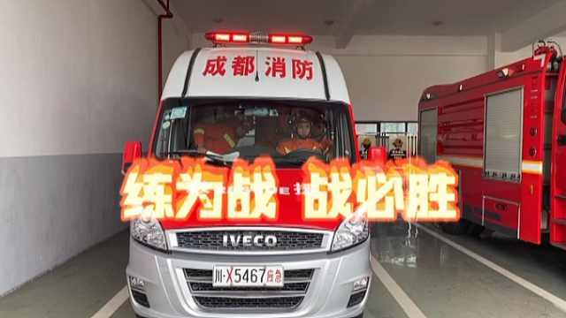消防员的训练三部曲:训练、休息和警铃