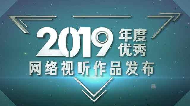2019年度优秀网络视听作品发布