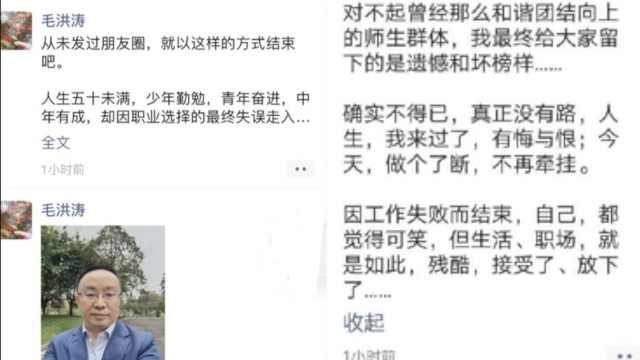 成都大学党委书记毛洪涛留绝笔信失联,警方通报遗体找到细节