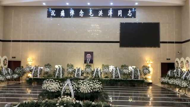 毛洪涛追悼会成都举行,同事自发送别:他能力特别强,很友善