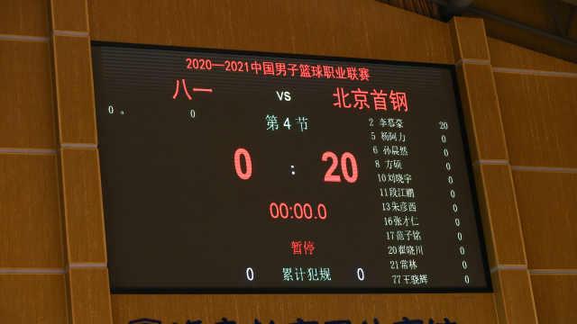 历史首次!CBA联赛八一全队未到场,被判0-20告负