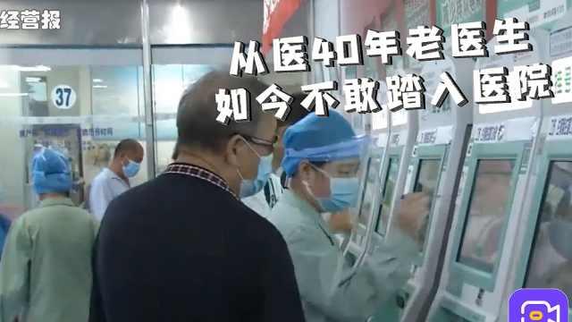 又是因不会手机,老医生进不去医院,老年人被互联网抛弃了?