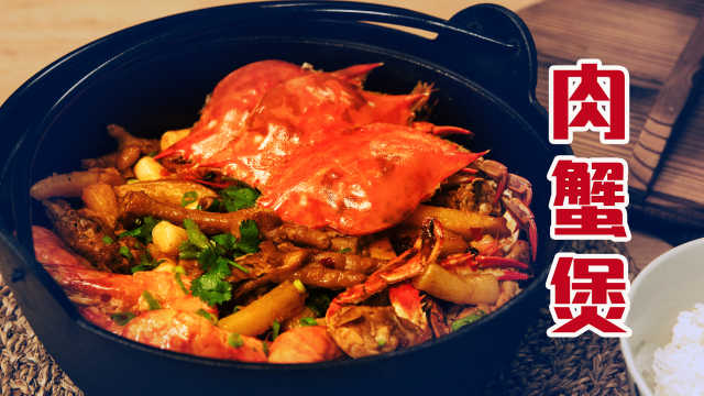 秋吃螃蟹正当时,手把手教你做比饭店还好吃的肉蟹煲,太香啦